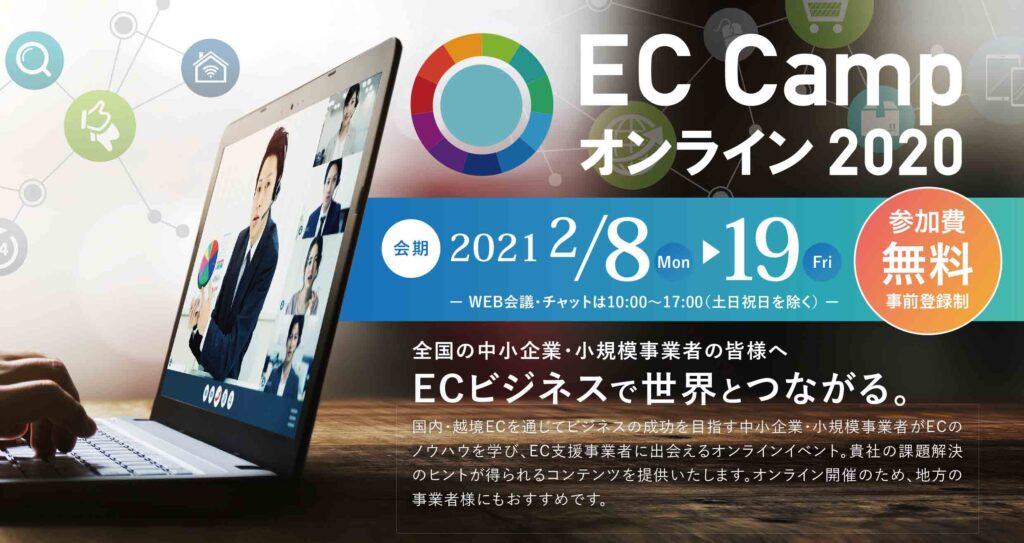 「EC Campオンライン2020」出展