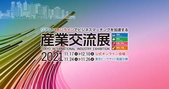 「産業交流展2021」出展のお知らせ